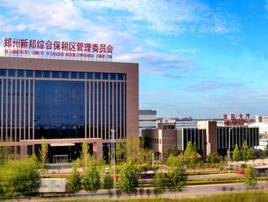 郑州新郑综合保税区
