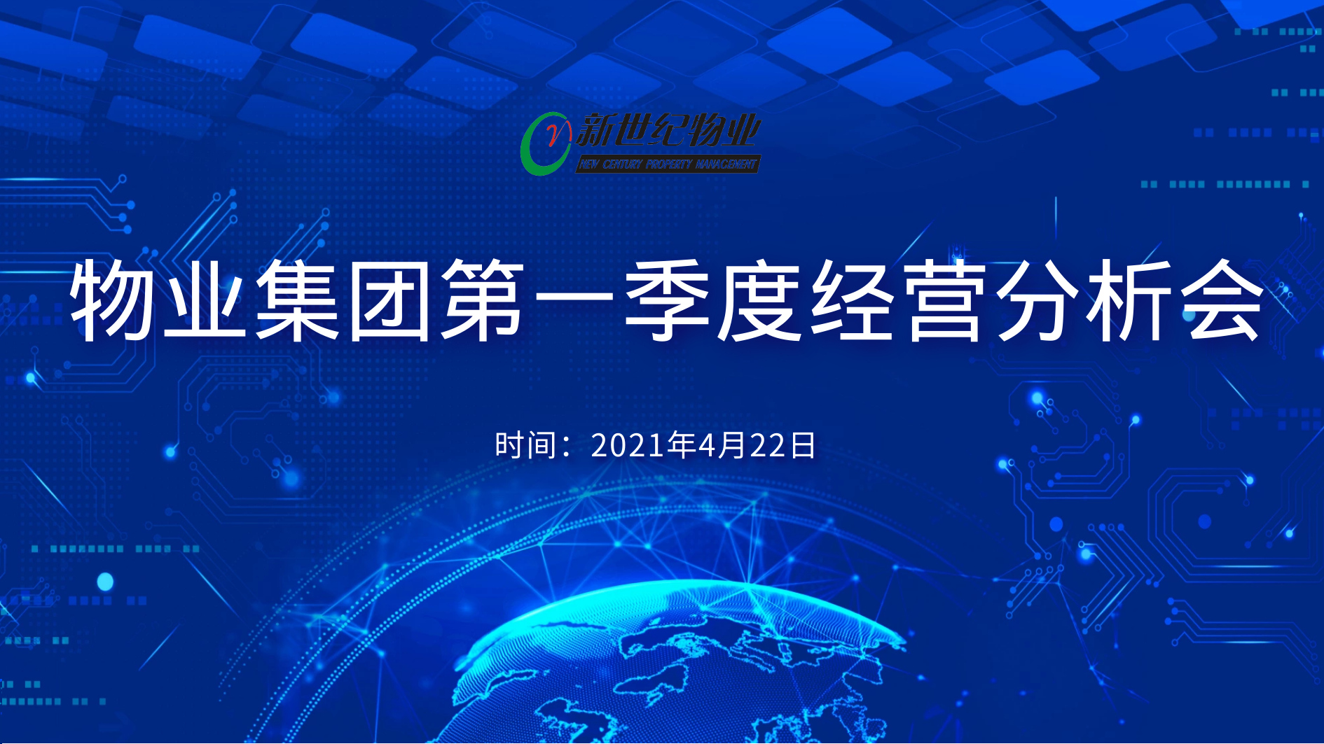 春风作序 | 新世纪物业2021第一季度会稳健开局